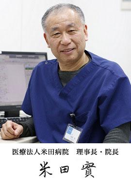 医療法人米田病院 理事長・院長 米田実