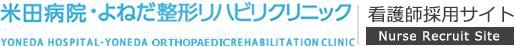 米田病院・よねだ整形リハビリクリニック 看護師採用サイト