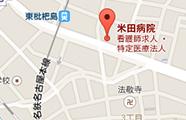 米田病院地図