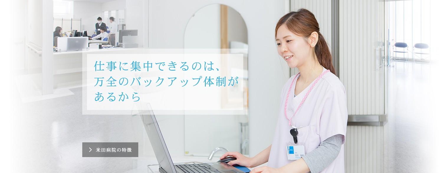 仕事に集中できるのは、万全のバックアップ体制があるから ー 米田病院の特長