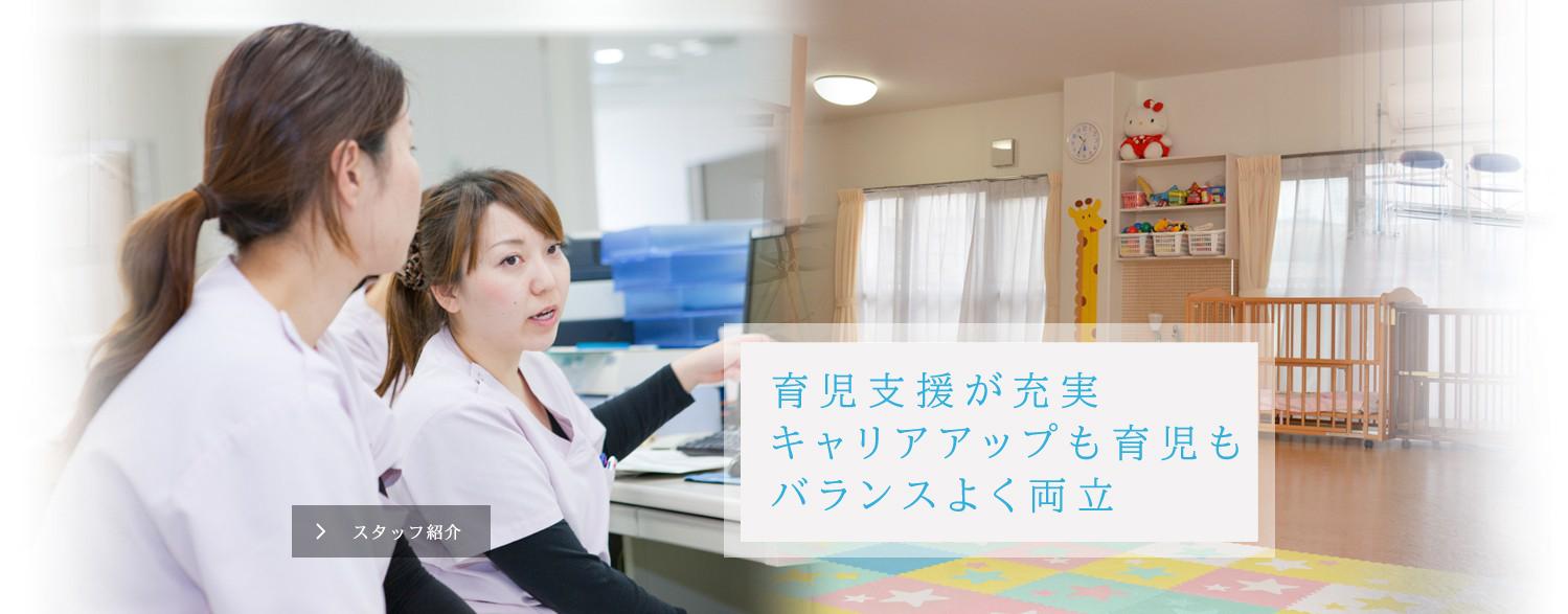 院内保育所完備 キャリアアップも育児もバランス良く両立 ― スタッフ紹介