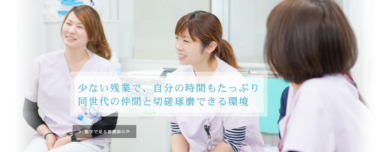 少ない残業で、自分の時間もたっぷり 同世代の仲間と切磋琢磨できる環境 ― 数字で見る米田病院
