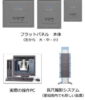 一般撮影(レントゲン)検査装置