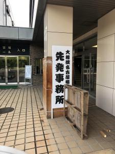 2019相撲1