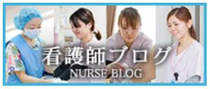 看護師ブログ